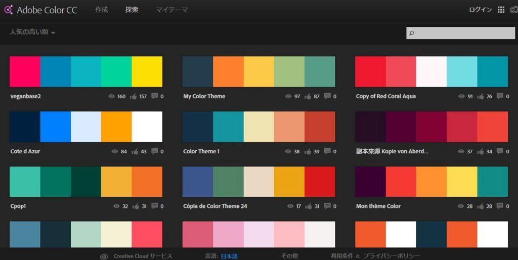 iPad&タブレット版Procreateで簡単にカラーパレットを作成する方法