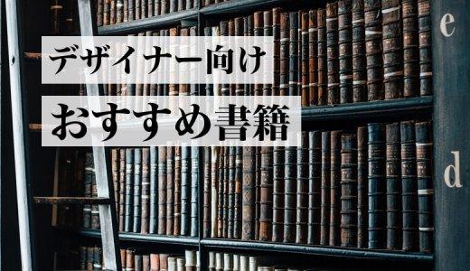 デザイナーが一度は読むべきオススメのデザイン本6選【初心者必読!】