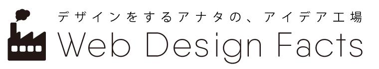WebDesignFacts
