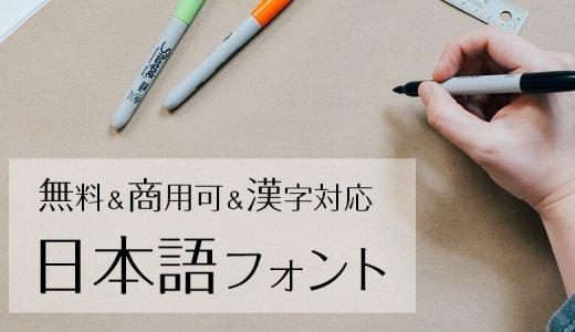 [完全保存版本] 免费 + 商业可用 !高度实用的日语免费字体摘要(按流派分类) [汉字、片假名、平假名支持]