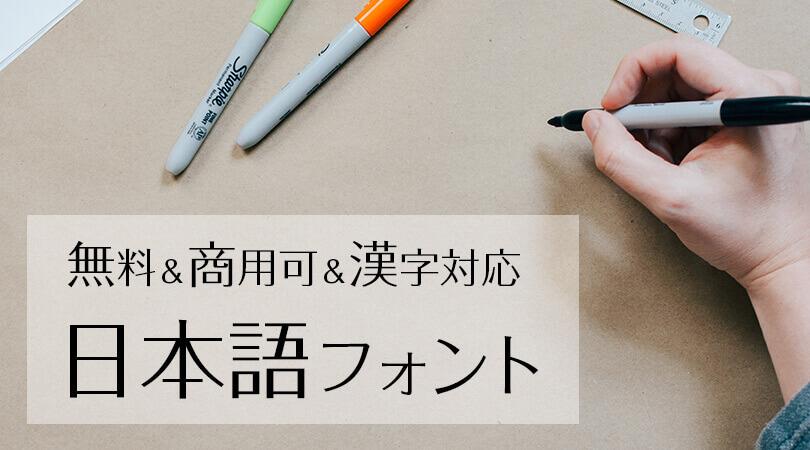 仕事メモ書き フリーフォント