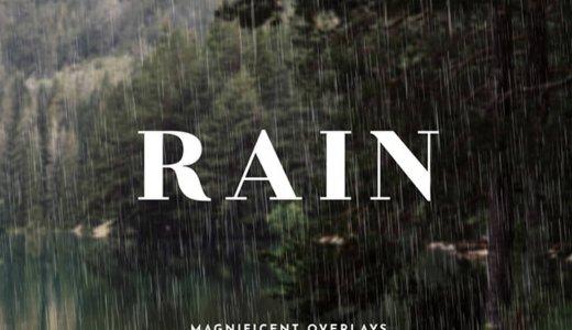 【無料】写真に雨を降らす!雨のテクスチャエフェクトjpg素材20種類