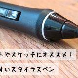 2021年版イラストやスケッチにオススメ!使いやすいスタイラスペン/デジタルタッチペンランキング【スマホ版クリスタなどに!】