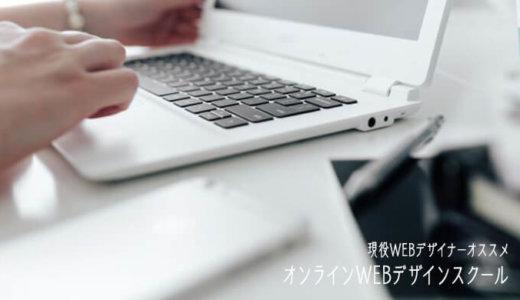 社会人でもOK!プロの現役WEBデザイナーがオススメする「WEBデザインスクール」!未経験からデザイナーになる!
