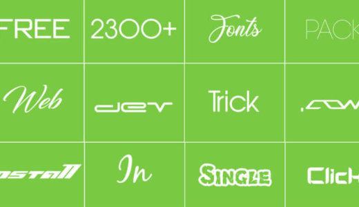 【無料】2300種類の英字フォントセットパック【2020年度永久保存版/筆記体/手書き/セリフ/サンセリフ】