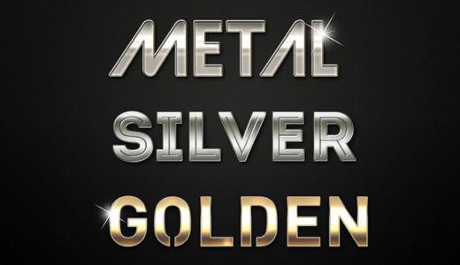 【無料】メタリックな文字が簡単に!メタルPhotoshopレイヤースタイルテンプレート【ゴールド/シルバー/モックアップ/グラデ】