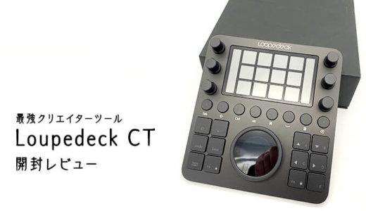 【レビュー】Loupedeck CTがすごい!動画や画像編集をするクリエイター必見のハードウェアコントローラー