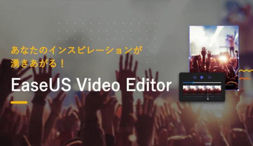 【レビュー】動画編集ソフトならEaseUS Video Editorがオススメ!【初心者必見!】(PR)