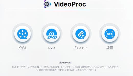 簡単にプロ級の動画編集が出来る多機能ソフト「VideoProc」レビュー